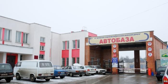 Автобаза на 80 автомашин УП Витебского отделения Бел. ж.д