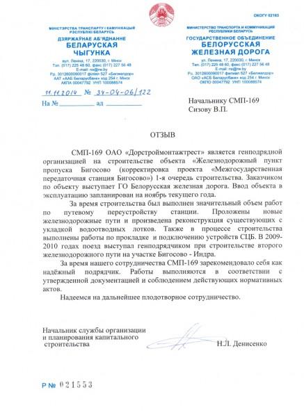 отзыв НОКС