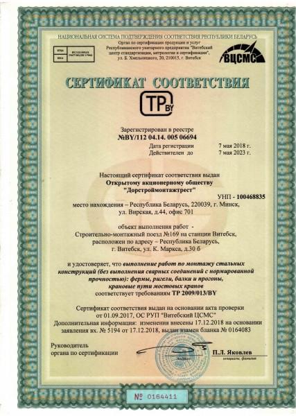сертификаты август 2020 06