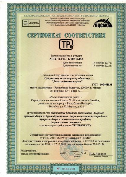 сертификаты август 2020 08