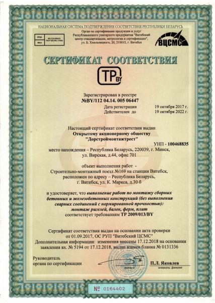 сертификаты август 2020 12