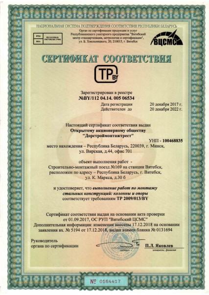 сертификаты август 2020 14