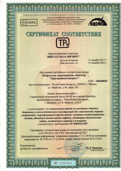 сертификаты август 2020 15