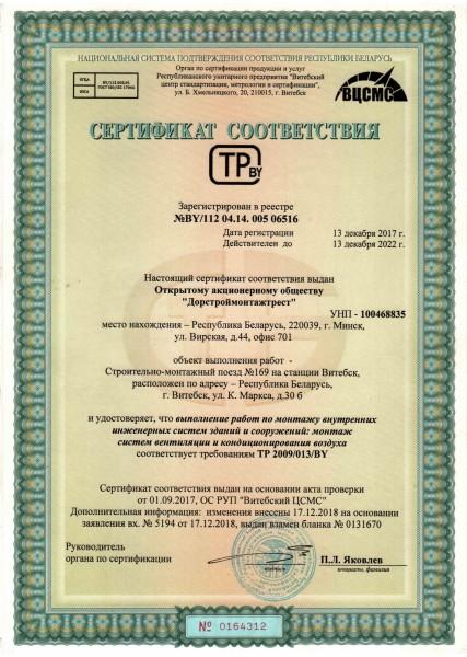сертификаты август 2020 16