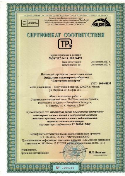 сертификаты август 2020 18