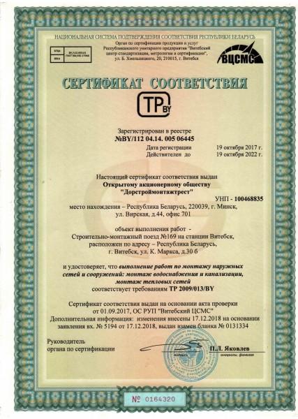 сертификаты август 2020 21