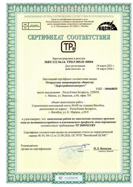 сертификаты 2021 02